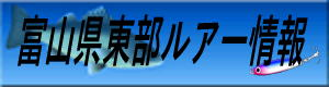 富山県東部ルアー情報 SILENTSEA