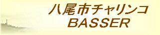 八尾市チャリンコBASSERのホームページです。